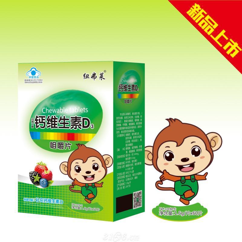 儿童型钙维生素D3咀嚼片