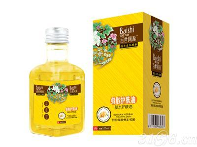 蜂膠護膚油