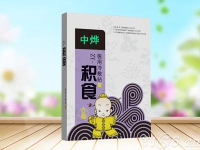 陜西中燁藥業有限公司