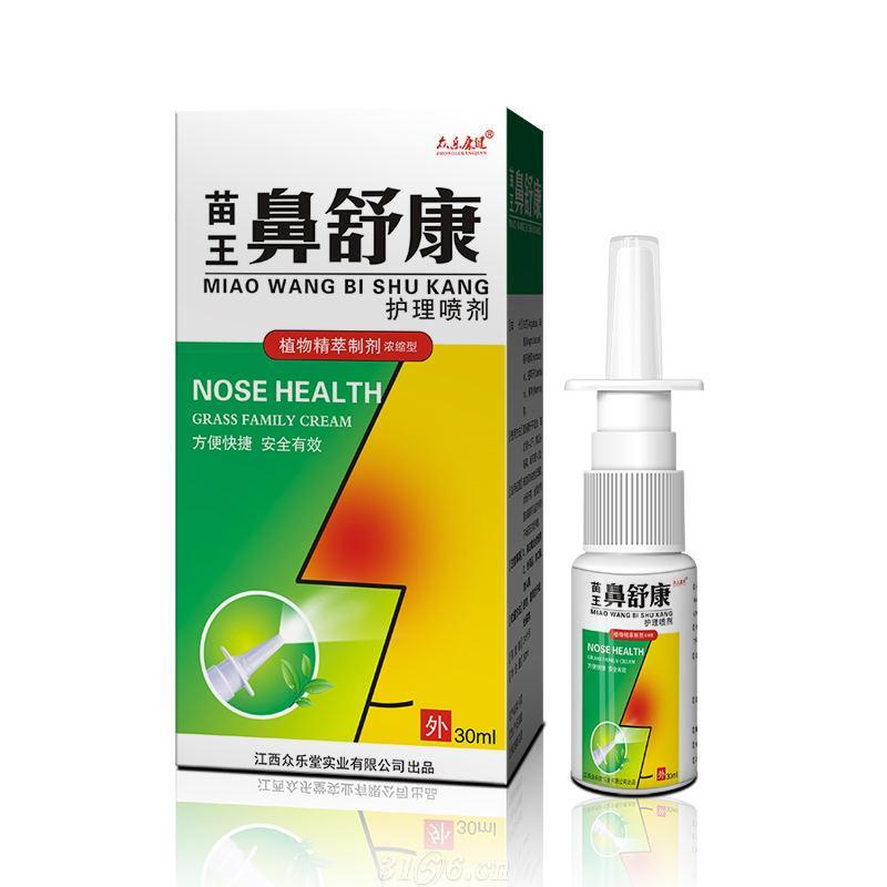鼻舒康噴劑