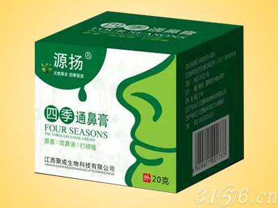 四季通鼻膏