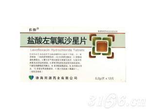 盐酸左氧氟沙星片(佐仰)