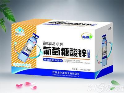 葡萄糖酸鋅口服液