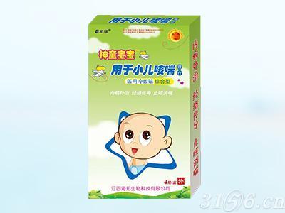 神童宝宝医用冷敷贴综合型
