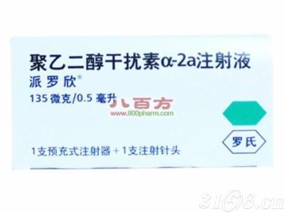 聚乙二醇干拢素a-2a注射液