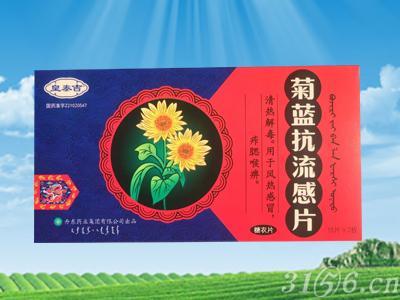 菊蓝抗流感片