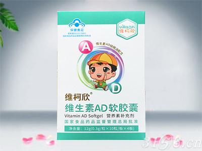 维柯欣®维生素AD软胶囊
