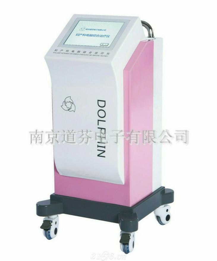 南京道芬DE-3A 妇产科电脑综合治疗仪