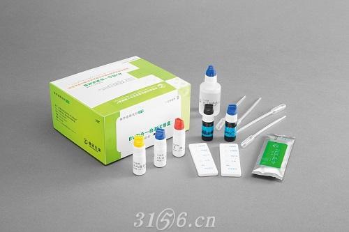 细菌性阴道病四项联合检测试剂盒(酶化学反应法)
