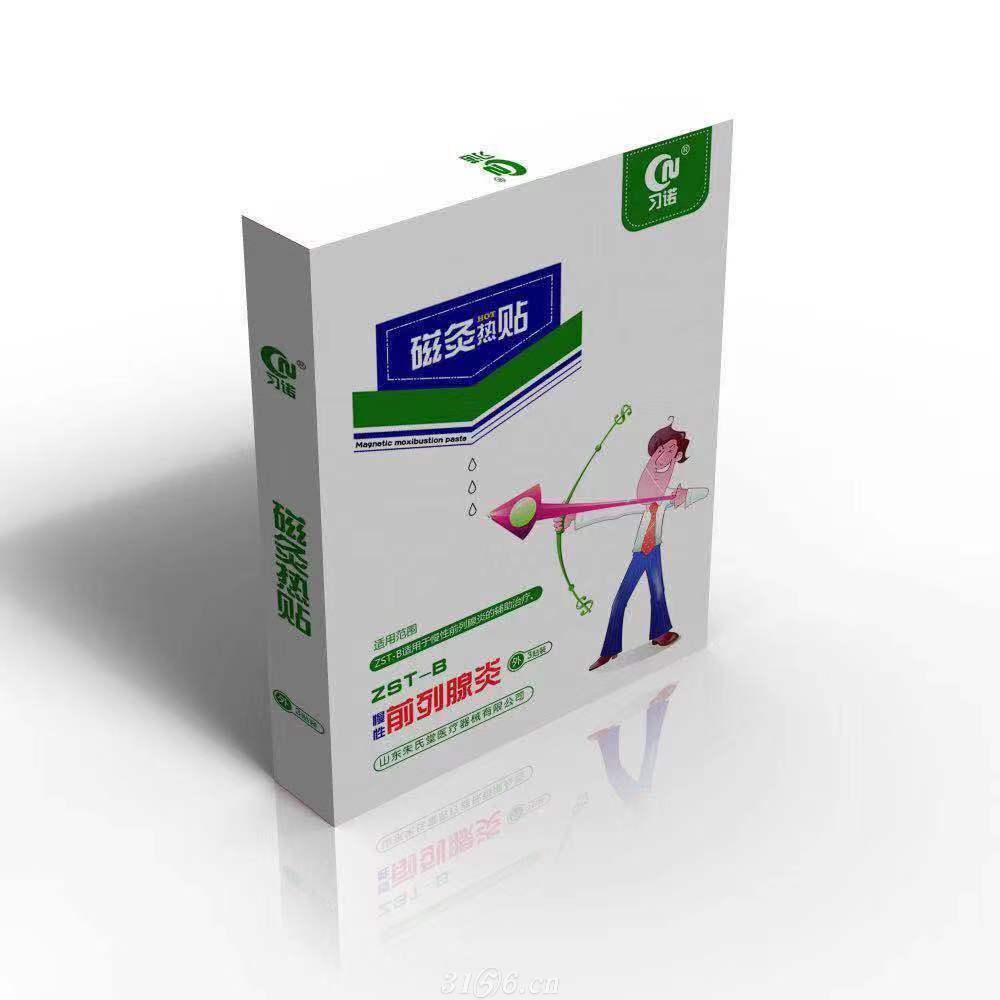 磁灸热贴-慢性前列腺炎