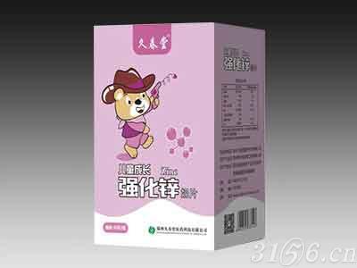 久春堂强化锌奶片