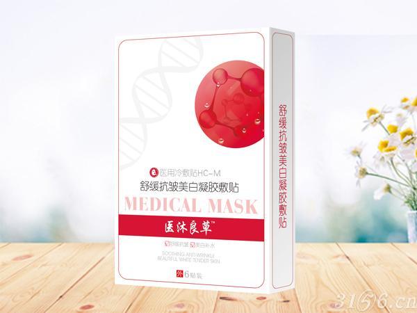 舒缓抗皱美白凝胶敷贴医用冷敷贴II型HC-M