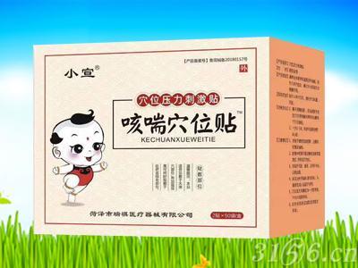 (小萱)咳喘型