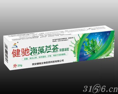 海藻芦荟抑菌凝胶