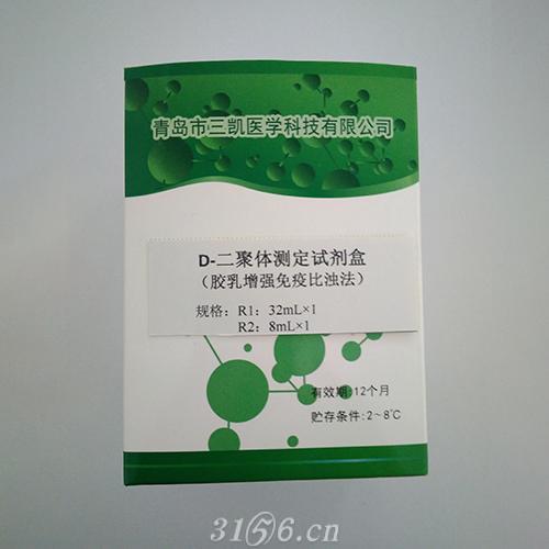 青岛三凯医学+D-二聚体测定试剂盒