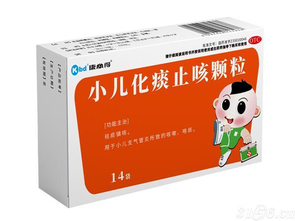 小儿化痰止咳颗粒