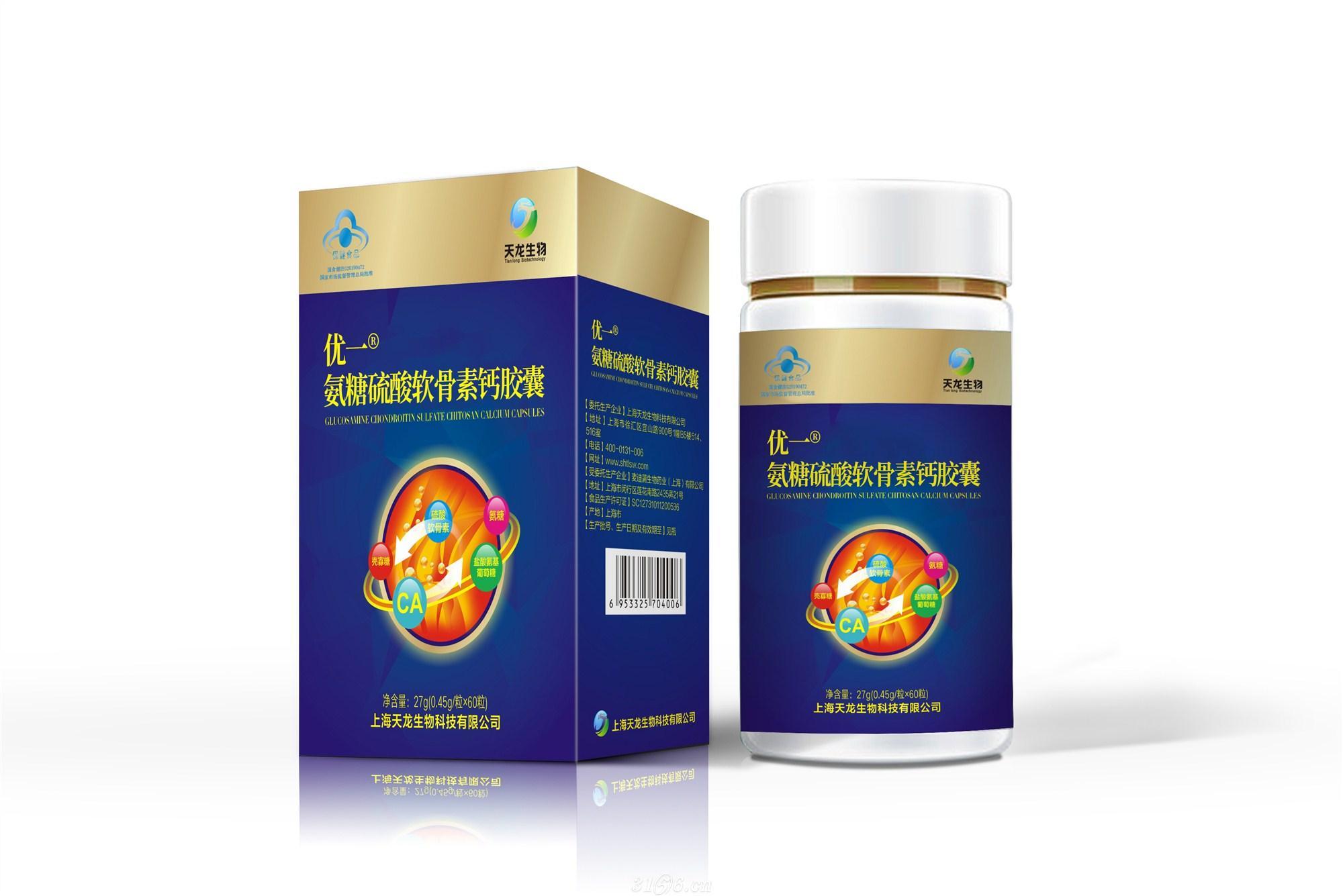 优一牌氨糖硫酸软骨素钙胶囊 增加骨密度 新品上市