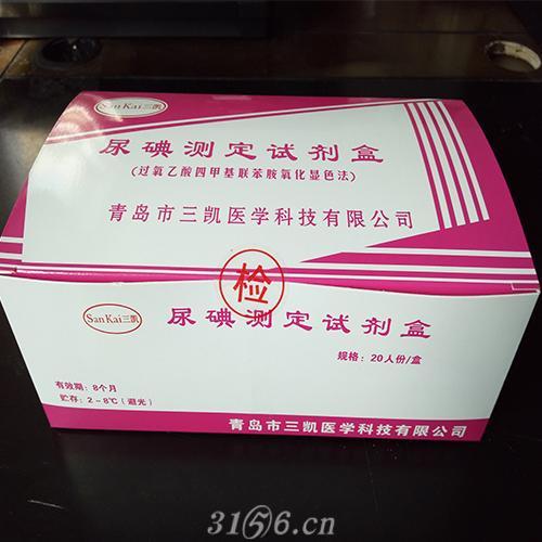 尿碘试剂盒