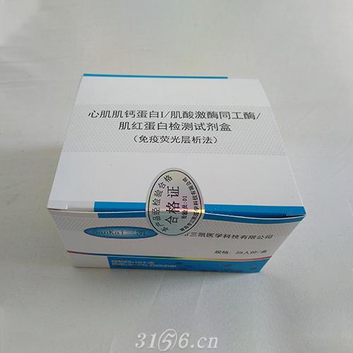 心肌三项测定试剂盒