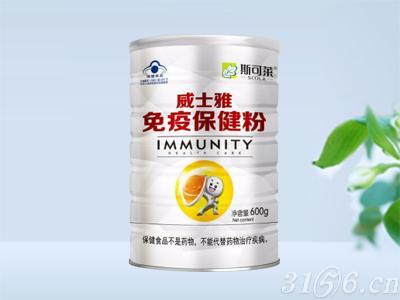 威士雅 免疫保健粉