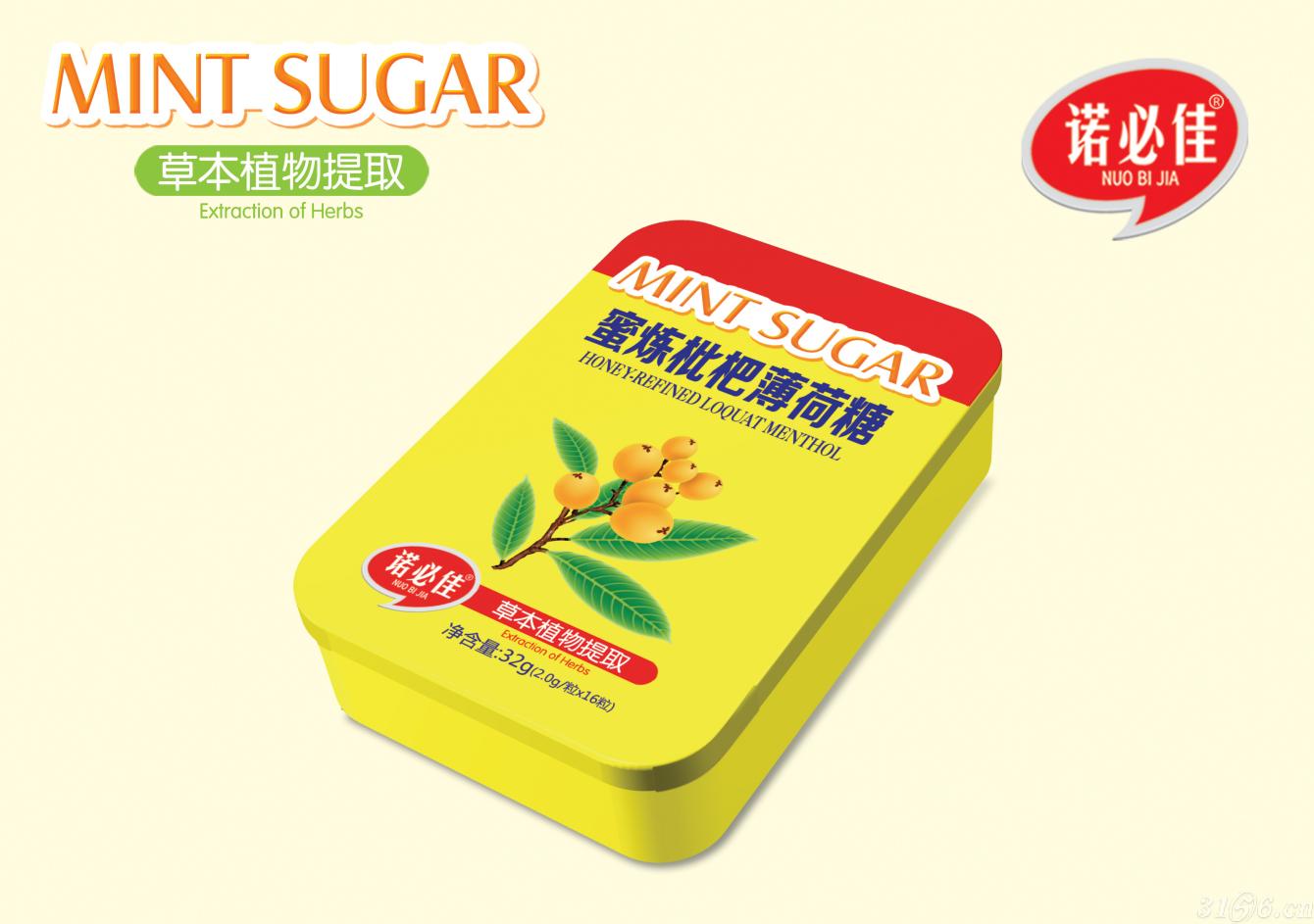 蜜炼枇杷薄荷糖