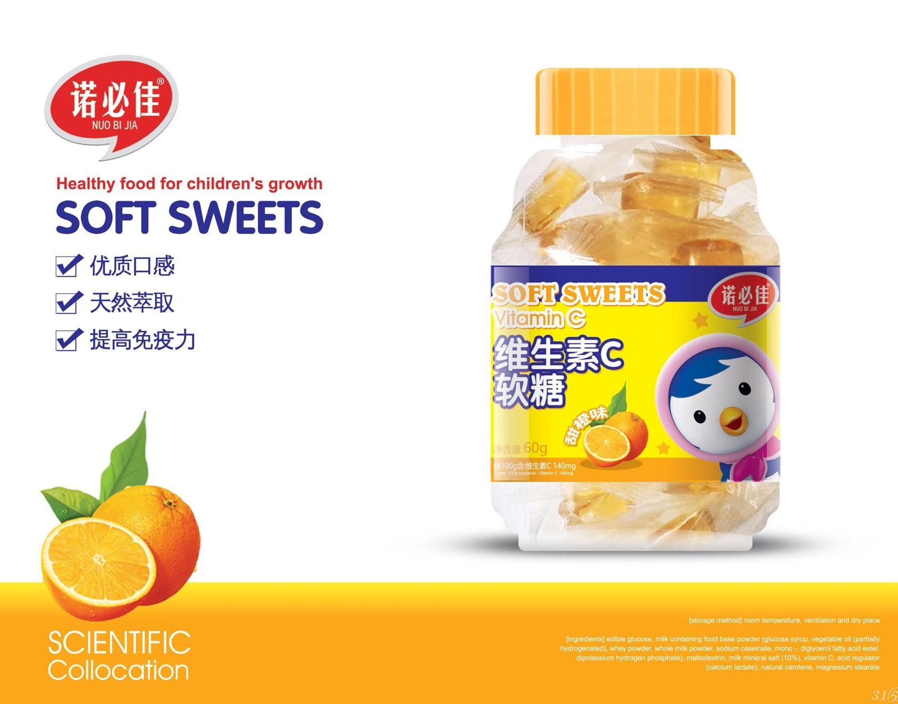 维生素C软糖