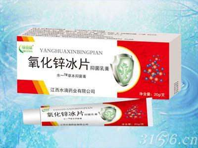 氧化锌冰片抑菌乳膏