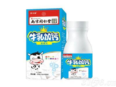 牛初乳加钙