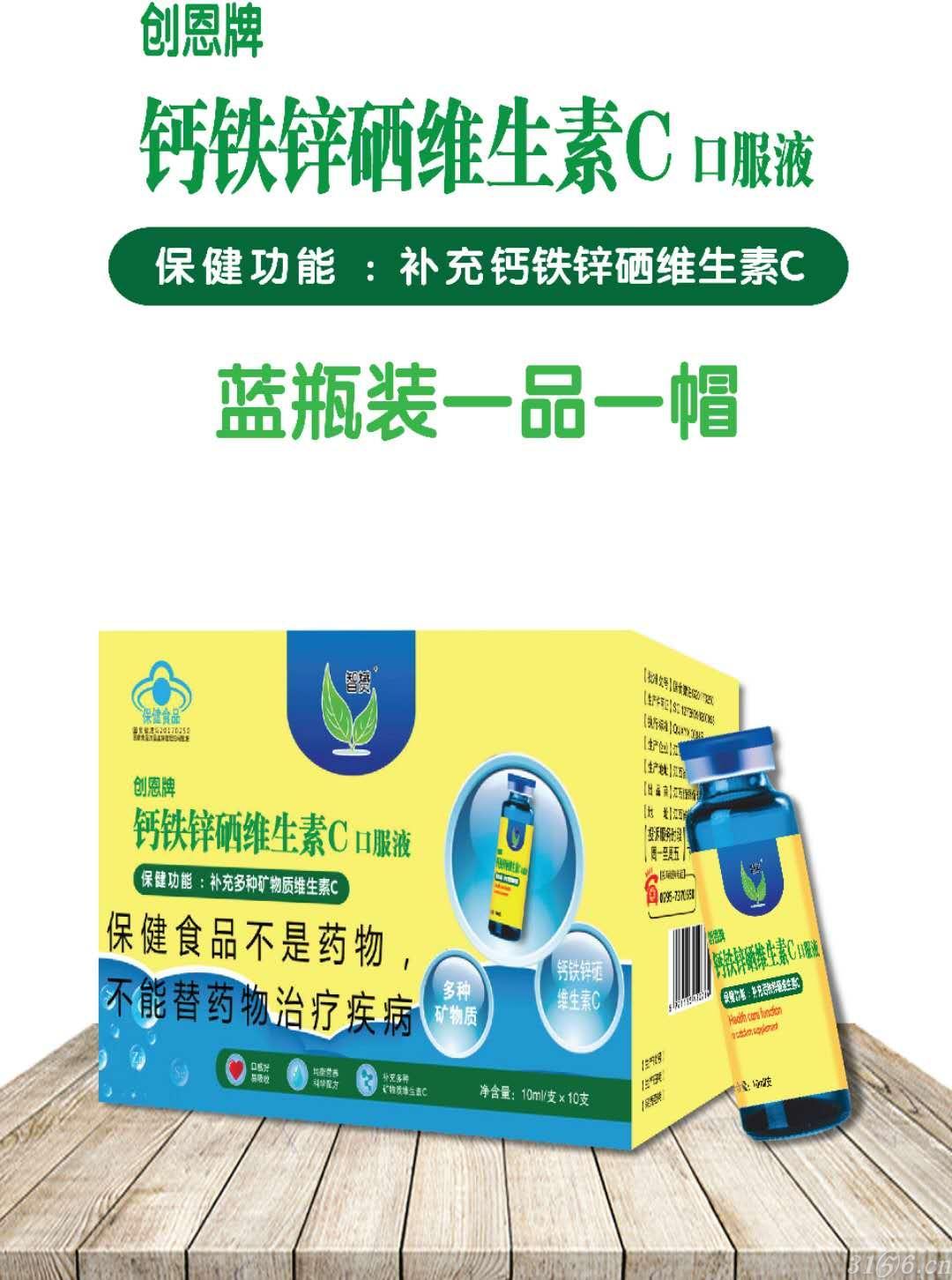 创恩牌钙铁锌硒维生素C口服液招商