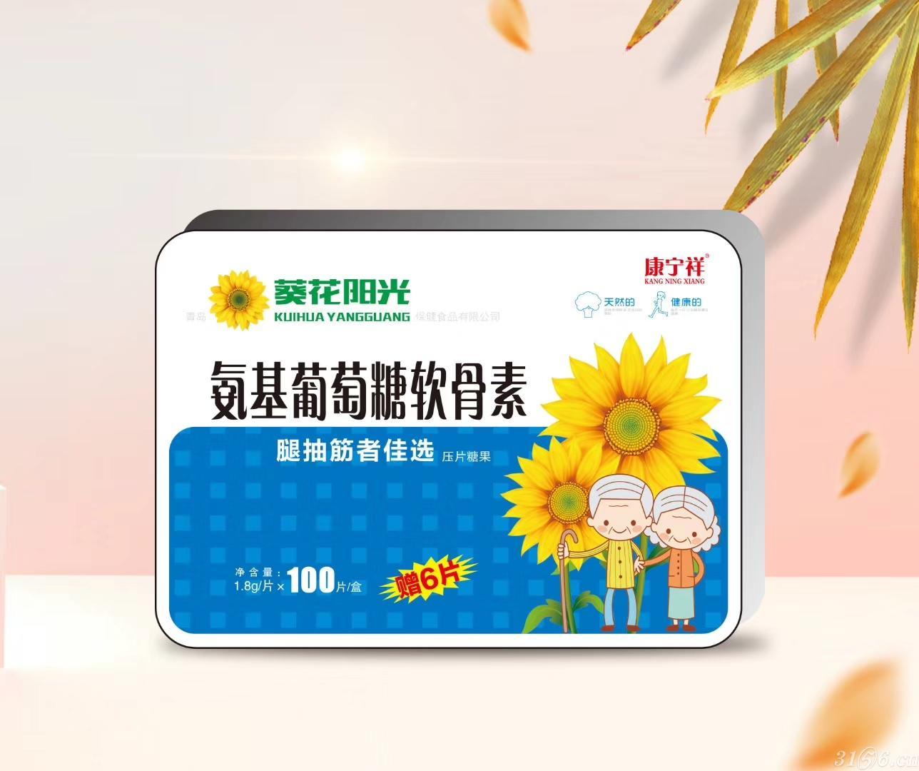 葵花陽光氨基葡萄糖軟骨素(鐵盒)