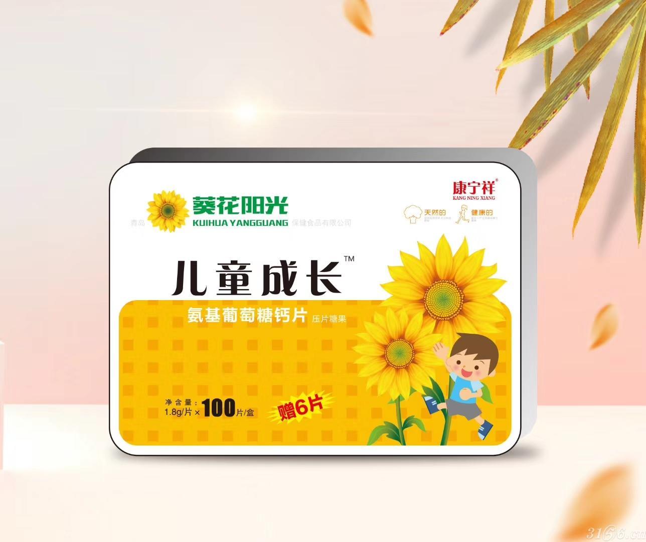 葵花陽光兒童成長氨基葡萄糖鈣片(鐵盒)