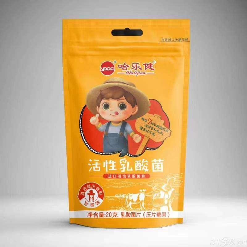 活性乳酸菌片(甜橙味)哈樂健