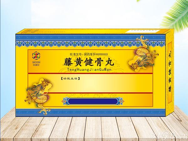 藤黃健骨丸