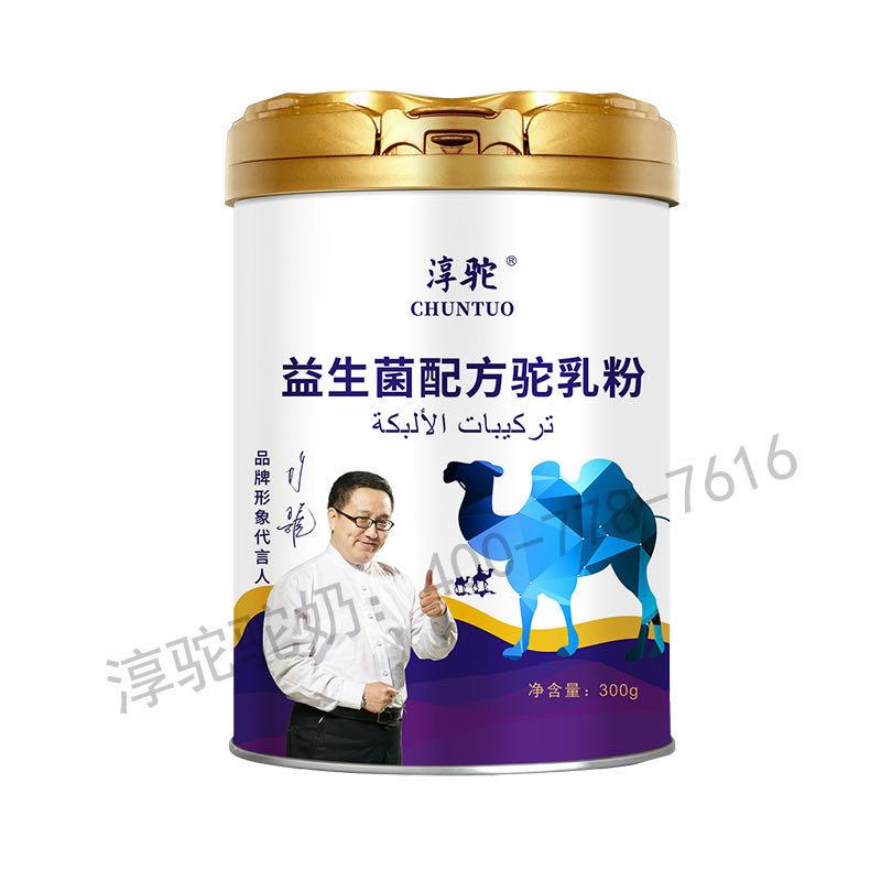 新疆淳驼 驼奶粉营养好吸收
