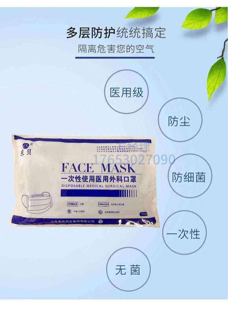 一次性医用外科中文口罩