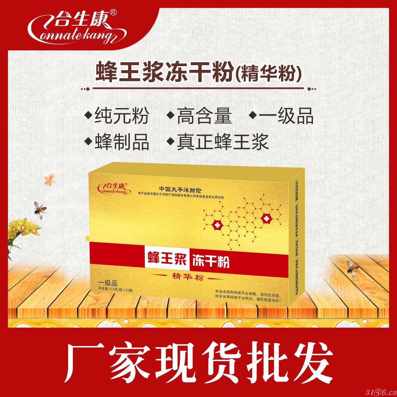 蜂胶软胶囊礼盒