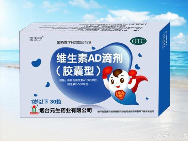 维生素AD软胶囊