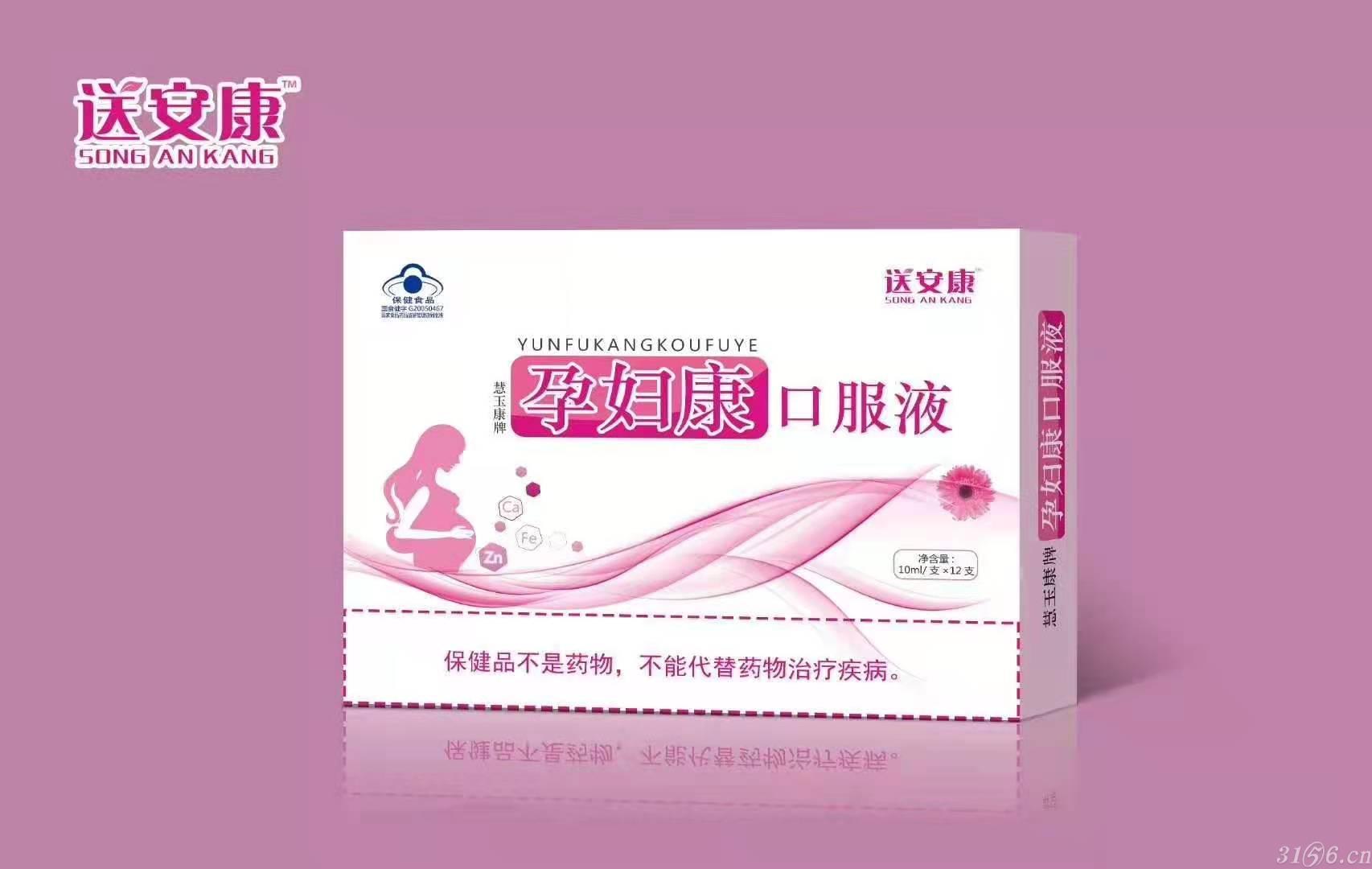 孕婦康口服液