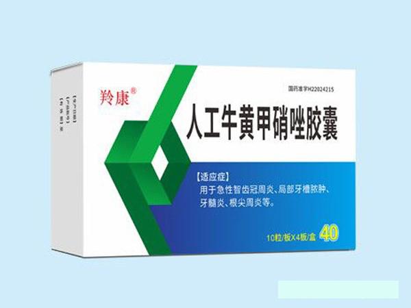 人工牛黄甲硝唑胶囊(40粒)