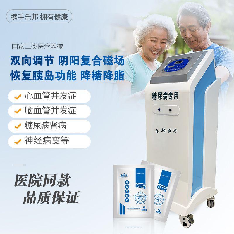 糖尿病治疗仪,复合磁通络治疗仪