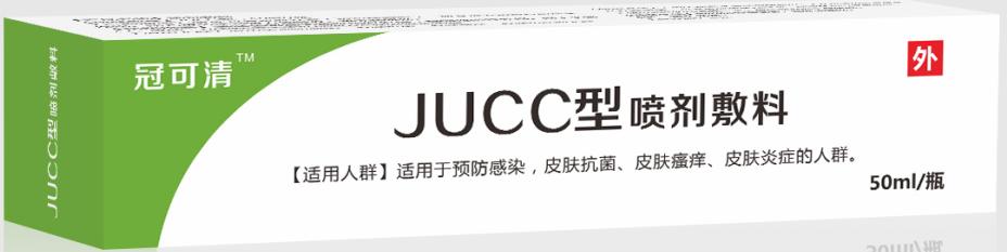 【冠可清】  JUCC型喷剂敷料招商